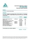 Полиэтилен высокого давления низкой плотности LDPE/ПВД Сибур 15303-003