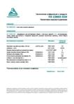 Полиэтилен высокого давления низкой плотности LDPE/ПВД Сибур 15803-020