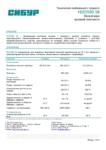 Полиэтилен низкого давления высокой плотности HDPE/ПНД Сибур HD03580SB