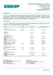 Полиэтилен низкого давления высокой плотности HDPE/ПНД Сибур HD03594NP