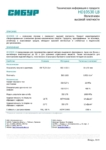 Полиэтилен низкого давления высокой плотности HDPE/ПНД Сибур HD10530LB