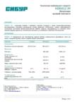 Полиэтилен низкого давления высокой плотности HDPE/ПНД Сибур HD85612IM